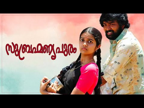 Subhramanyapuram - Malayalam Full Movie - Official