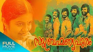 Subhramanyapuram - Malayalam Full Movie - Official