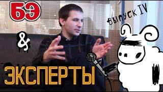 БЭ & Эксперты вып.04 историк кино Пётр Багров