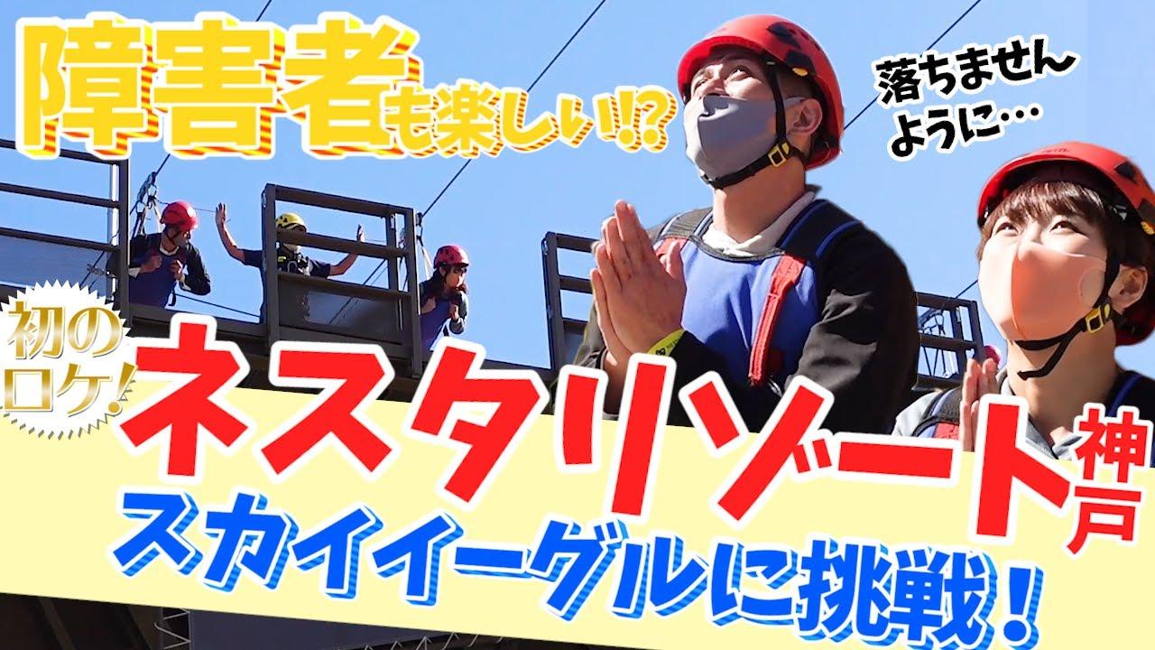 【検証ロケ!】ネスタリゾート神戸は車イスでも楽しめるのか?(前半)