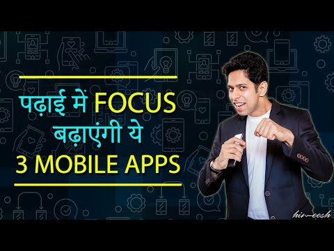 3 Free Mobile Apps to improve Concentration and Focus | Motivational Video by Him eesh Madaan