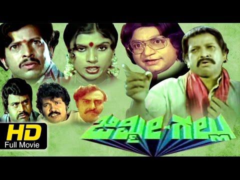 Jimmy Gallu 1982 Kannada Drama Movie | Vishnuvardhan, Sripriya, Lokesh, Prabhakar, Dwarakish