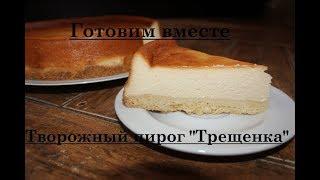 """Творожный пирог """"Трещенка"""""""