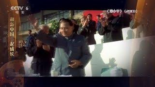 2003年银幕佳作《邓小平》 卢奇形神兼备展现伟人广阔内心世界【中国电影报道 | 20190902】