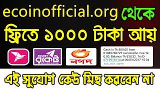 ফ্রিতে ১০০০ টাকা ইনকাম করুন !! Free 1000 Taka Income    Online Income Bangladesh 2020