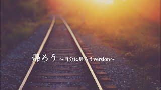 宇井かおり 「帰ろう〜自分に帰ろうversion〜」