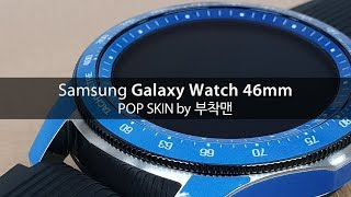 Samsung Galaxy Watch 46mm POP SKIN by 부착맨