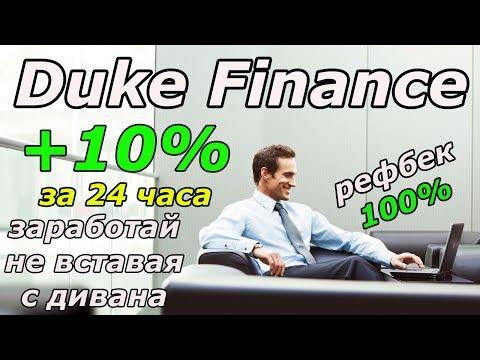 СВЕЖИЙ ПРОЕКТ, КОТОРЫЙ ПРЕДЛАГАЕТ 10% ВСЕГО ЗА 24 ЧАСА #DUKE FINANCE