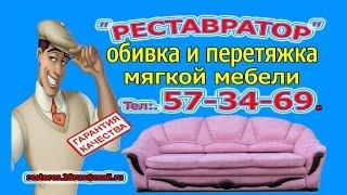 Перетяжка мебели(, 2015-03-31T14:39:22.000Z)