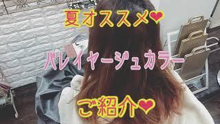 【人気ヘアカラー❤︎】夏オススメ♪ヘアカラーとは?🌈🎶