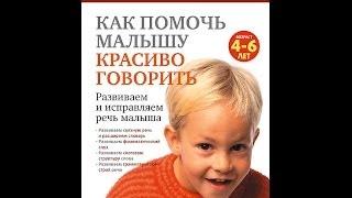 кАК ПОМОЧЬ МАЛЫШУ КРАСИВО ГОВОРИТЬ: развиваем и исправляем речь (для 4-6 лет)
