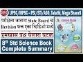 8th Standard Science Summary   Very Important for UPSC/MPSC - PSI/STI/ASO, Talathi, Mega Bharti