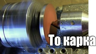 видео Токарная обработка металла