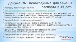 видео Сроки изготовления паспорта РФ