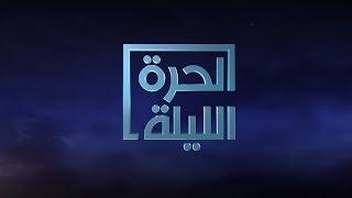 #الحرة_الليلة - مغادرة عشرات الحافلات التي تقل عائلات داعش من منطقة الباغوز