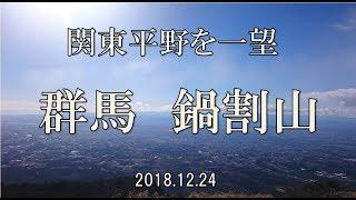 【登山】鍋割山 関東平野を一望するならここ!(群馬県前橋市富士見町)