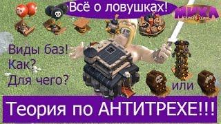 Теория по строительству АНТИТРЕШКИ [clash of clans]