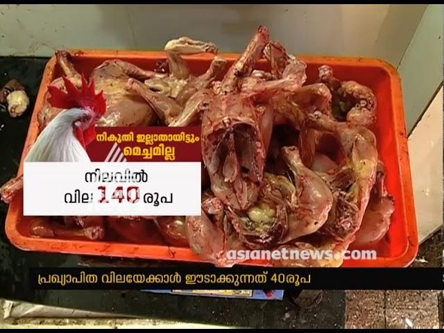 GST Impact : Dramatic Rise in Chicken Prices | കോഴി വില കുതിച്ചുയരുന്നു
