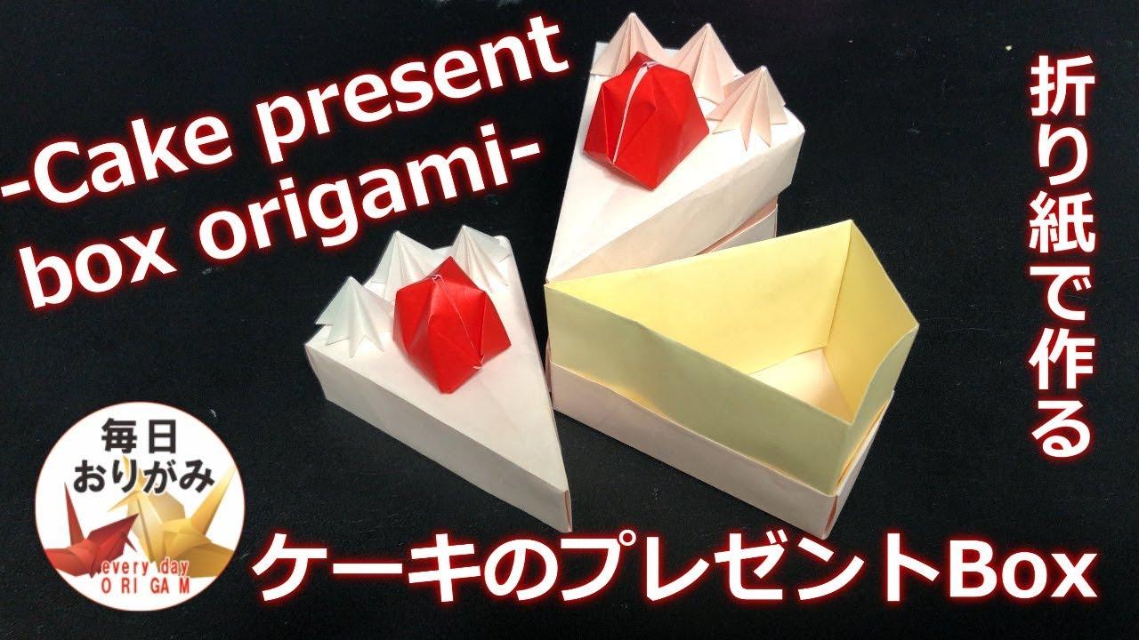 折り紙で作れるリアルなショートケーキのプレゼントボックスの折り方 Cake Present Box Origami Youtube