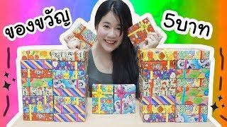 แกะกล่องของขวัญ 5 บาท 36 กล่อง !! ของเล่นเซอร์ไพรส์ยุคดึกดำบรรพ์ สมัยนี้จะมีอะไรนะ? | คะน้า Kanakiss