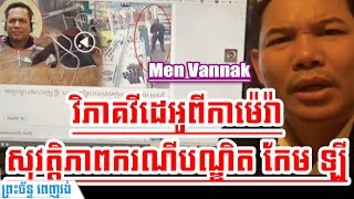 Men Vannak Analyzed Security Video Camera of Dr. Kem Ley's Case At Star Mart | Khmer News Today 2017(Men Vannak Analyzed Security Video Camera of Dr. Kem Ley's Case At Star Mart | Khmer News Today 2017 Please Kindly Subscribe / Like / Share Our ..., 2017-03-02T03:33:41.000Z)