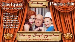 спектакль Александра Балуева