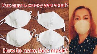 Как пошить плотно прилегающую маску Маска для лица How to make face mask Simple face mask