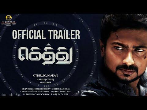 Gethu - Official Trailer | Udhayanidhi Stalin, Amy Jackson | Harris Jayaraj | K.Thirukumaran