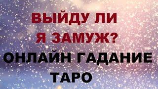 Выйду ли я замуж? Онлайн гадание Таро. Для всех знаков Зодиака.