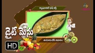 Kaju Fish Curry   Diet Menu   20th October 2017   Full Episode   ETV Abhiruchi