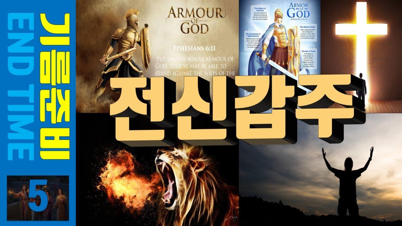 [기름준비5] 하나님의 전신갑주를 입으라!  -최 호영 목사-