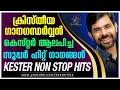 KESTER SUPER HIT MALAYALAM CHRISTIAN DEVOTIONAL SONGS NON STOP