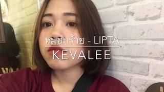 Lipta - หมอกร้าย feat. Fongbeer & Kob the X factor [Cover by Kevalee]