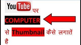 Youtube Par Pc/Computer Se Thumbnail Kaise lagate hai.