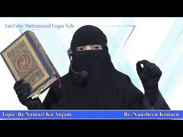 Allah Ka Shukr Kaise Karen? By Nausheen Konaen Al Furqan Foundation Nizamabad