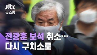 법원, '전광훈 보석' 취소…140일 만…