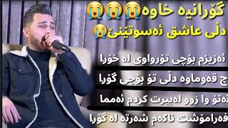 Ozhin Nawzad 2020 ( Azizm Bochi Toraui la XOra )