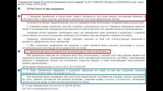 Обсуждение и заключение по выдаче и замене паспорта гражданина РФ