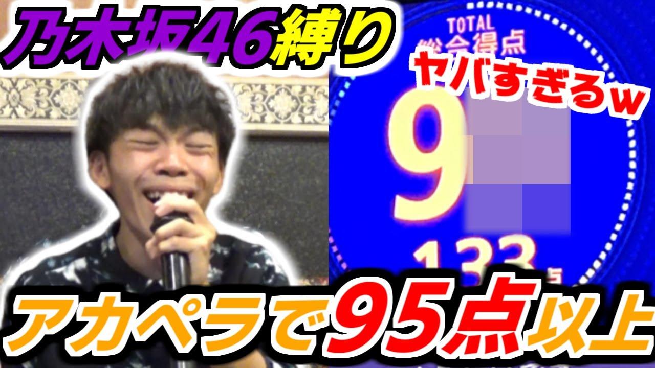【アカペラカラオケ】「乃木坂46」の曲で95点出るまで帰れません!奇跡が!