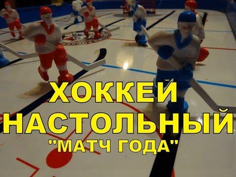 хоккей/турнир по настольному хоккею/table Hockey/