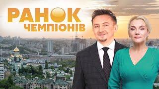"""""""Ранок Чемпіонів"""" на #Україна24 // 27 вересня"""