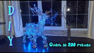 светящийся Новогодний олень из проволки своими руками. Каркас фигуры животного