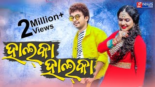 Halka Halka | Mantu Chhuria | Asima Panda | New Sambalpuri Song | Radhe