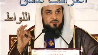 اللواط -هل تقبل التوبه منه-وكيف للشيخ محمد العريفي