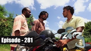 Sidu   Episode 281 04th September 2017 Thumbnail