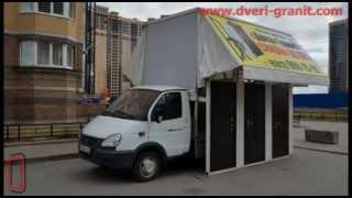Мобильный стенд Двери Гранит(Мобильный стенд компании Двери Гранит. Мы сконструировали несколько мобильных выставок на базе автомобиле..., 2013-05-06T18:39:45.000Z)