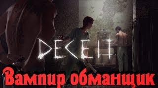Deceit - Вампир обманщик