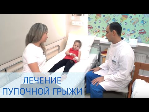 Пупочная грыжа у детей: хирургическое лечение в Детской клинике