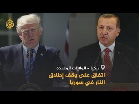 ???? ???? تركيا تتفق مع الولايات المتحدة بشأن الأكراد.. من الرابح؟  - نشر قبل 6 ساعة