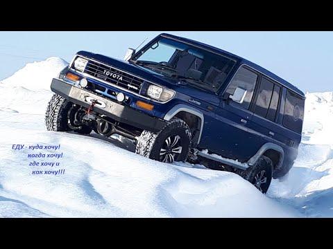 Toyota Land Cruiser Prado 70-78! Управляй бездорожьем!!!